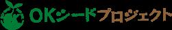 OKシードプロジェクト